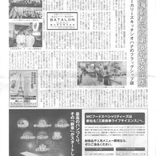 パンニュース2020年7月15日号